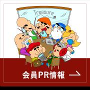 会員PR情報