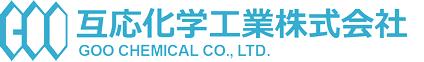 互応化学工業株式会社