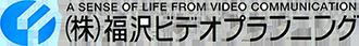 株式会社 福沢ビデオプラニング
