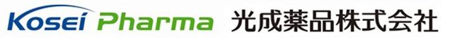 光成薬品株式会社